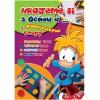 Kniha Hrajeme si s Géňou KREATIVNÍ pro děti tvoření a učení